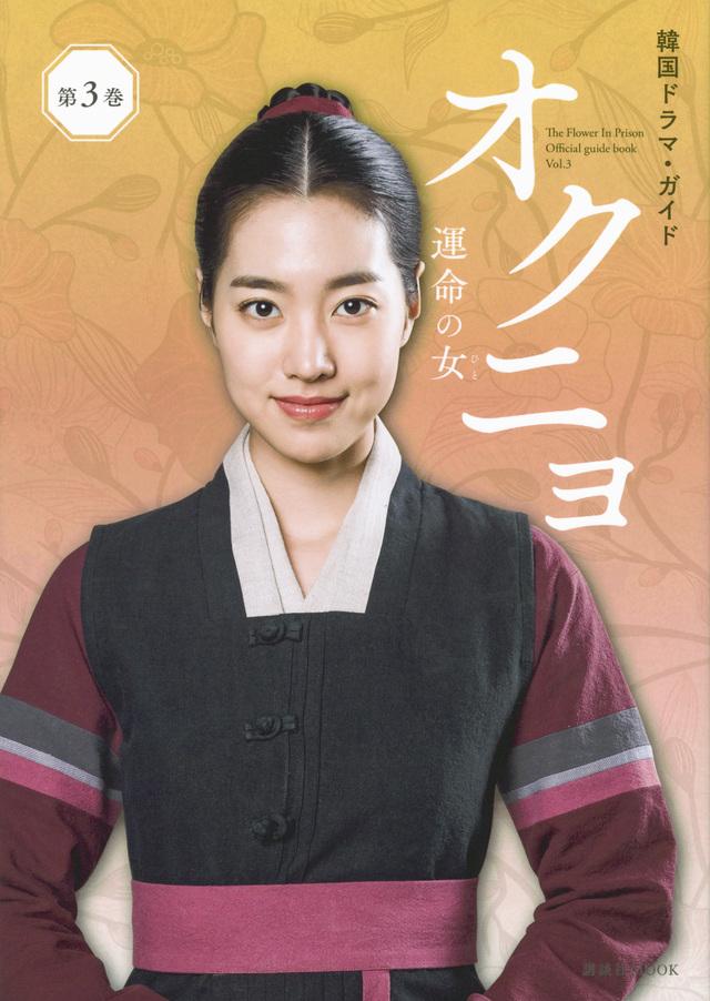 韓国ドラマ・ガイド オクニョ 運命の女 第3巻