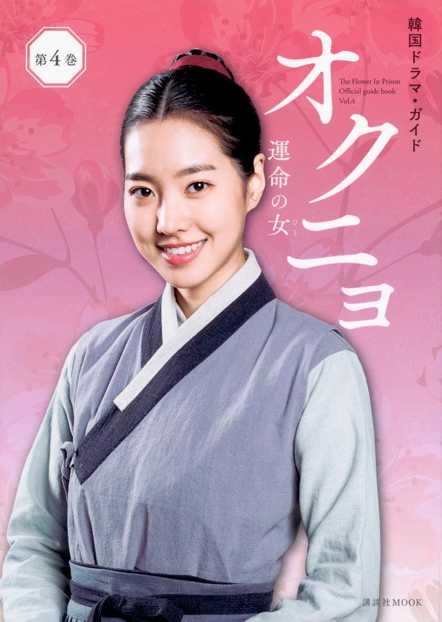 韓国ドラマ・ガイド オクニョ 運命の女 第4巻