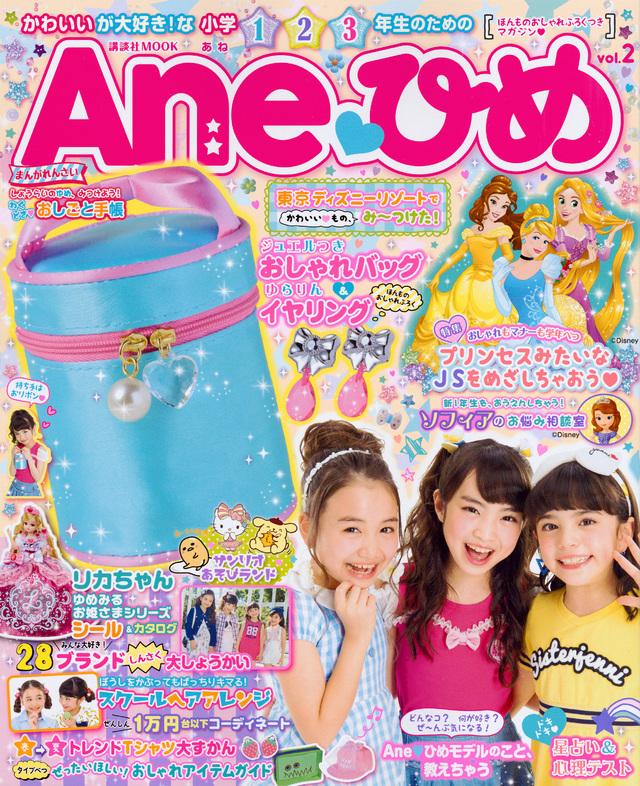 Aneひめ vol.2