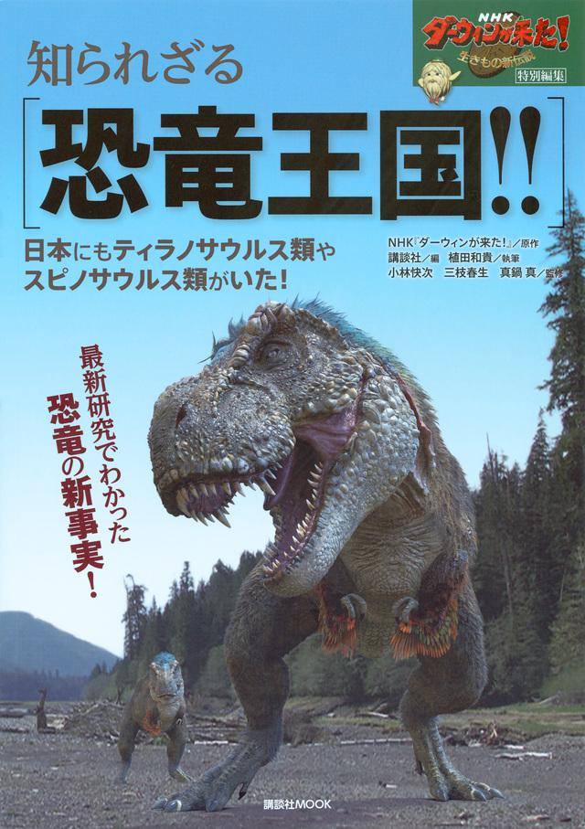 NHKダーウィンが来た!特別編集 知られざる恐竜王国!!