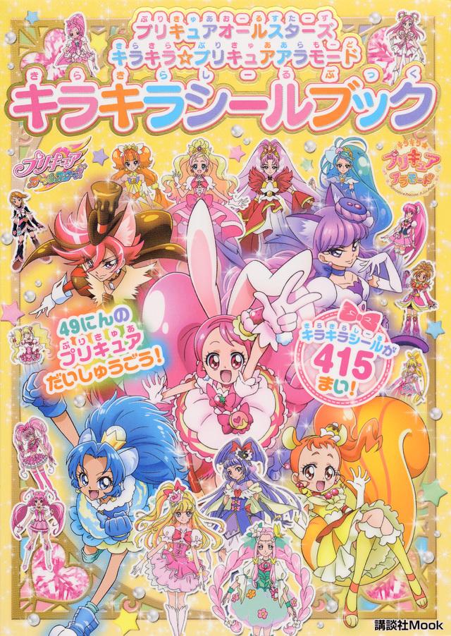 プリキュアオールスターズ キラキラ☆プリキュアアラモード キラキラシールブック