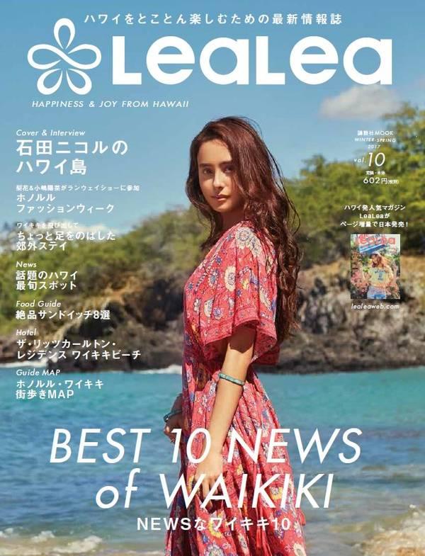 LeaLea2017 WINTER-SPRING vol.10