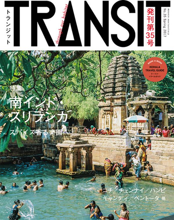 TRANSIT(トランジット)35号夢みる南インドとスリランカ