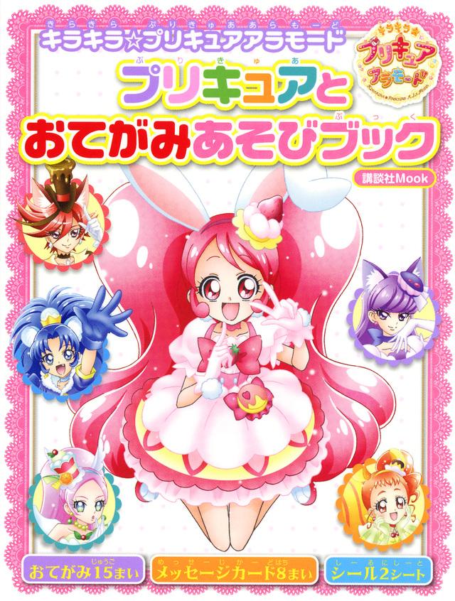 キラキラ☆プリキュアアラモード プリキュアと おてがみあそびブック
