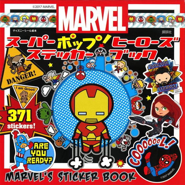 MARVEL スーパー ポップ! ヒーローズ ステッカー ブック MARVEL'S STICKER BOOK