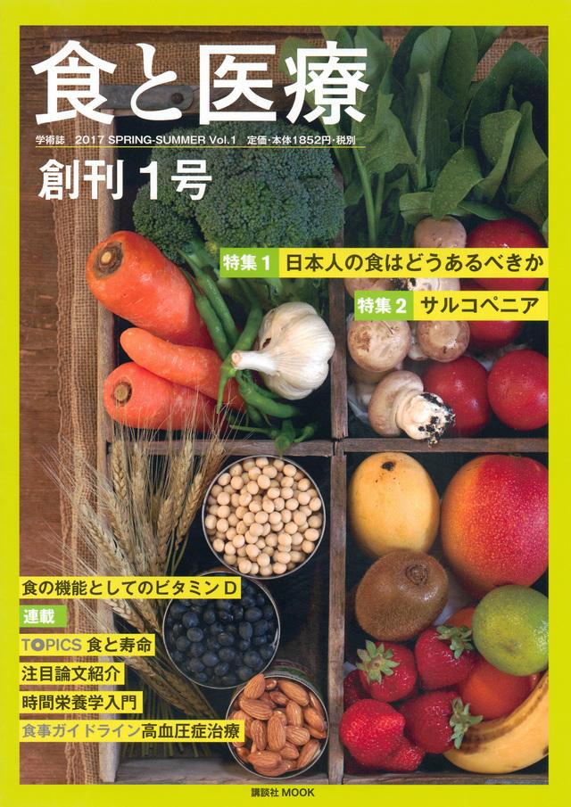 食と医療 2017SPRING-SUMMER Vol.1