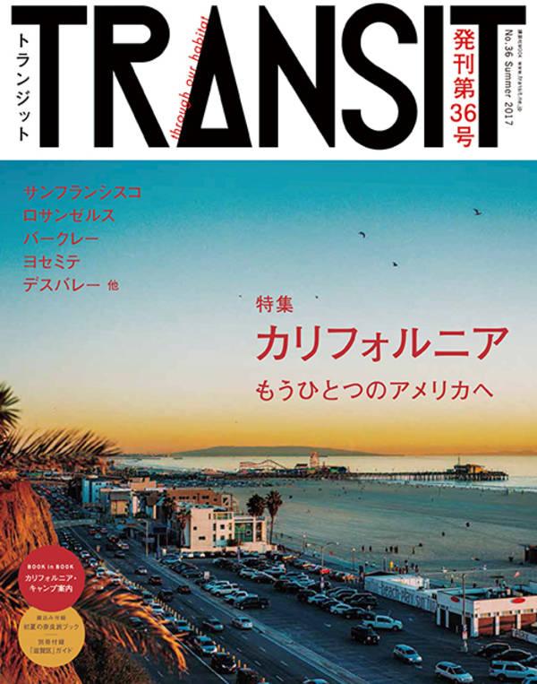TRANSIT(トランジット)36号カリフォルニア もうひとつのアメリカへ