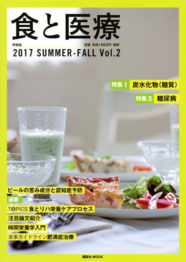 食と医療 2017SUMMER-FALL Vol.2