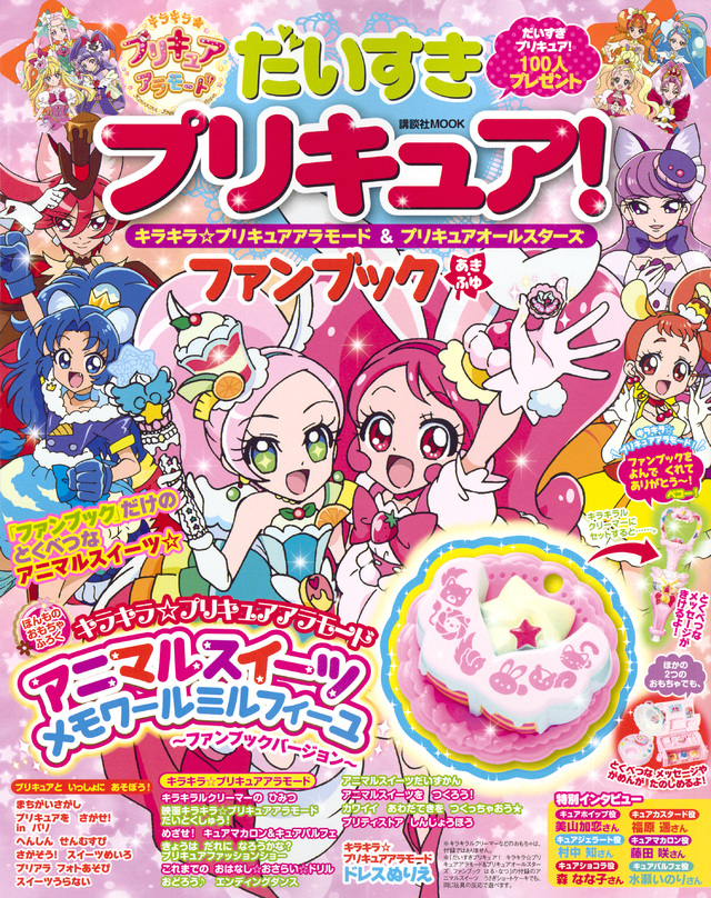 だいすきプリキュア! キラキラ☆プリキュアアラモード&プリキュアオールスターズ ファンブック あき・ふゆ