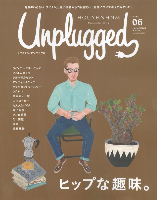 HOUYHNHNM Unplugged ISSUE 06 2017 AUTUMN WINTER
