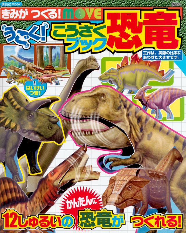 MOVE こうさくブック 恐竜
