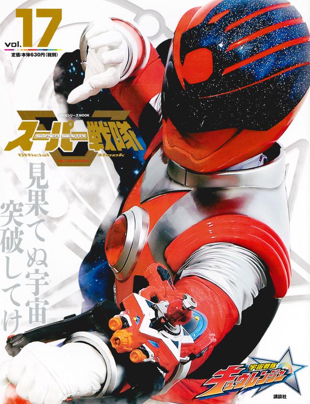 スーパー戦隊 Official Mook 21世紀 vol.17 宇宙戦隊キュウレンジャー
