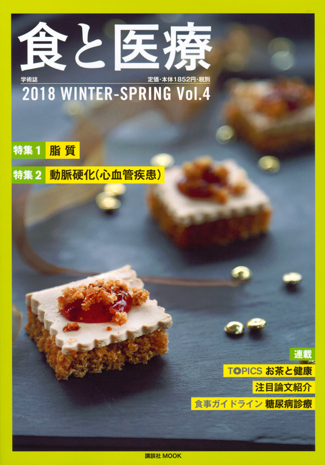 食と医療 2018WINTER-SPRING Vol.4