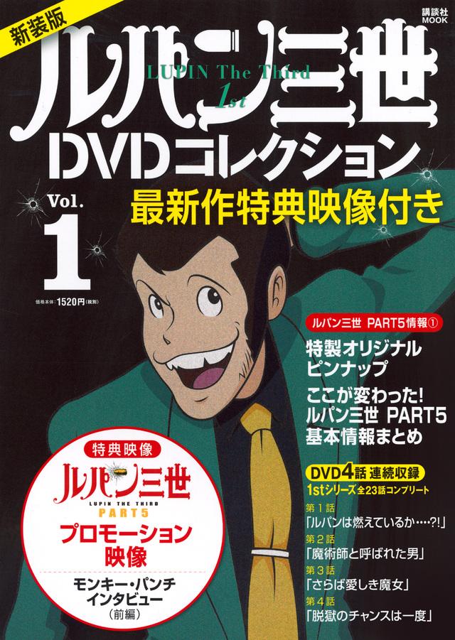 最新作特典映像付き 新装版 ルパン三世1stDVDコレクション Vol.1