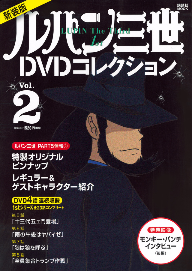 新装版 ルパン三世1stDVDコレクション Vol.2