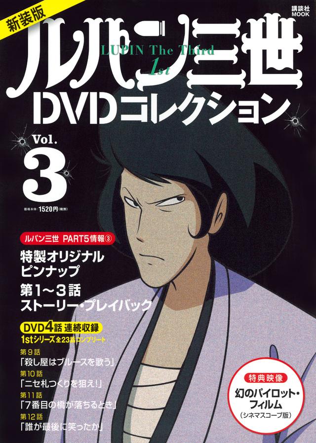新装版 ルパン三世1stDVDコレクション Vol.3