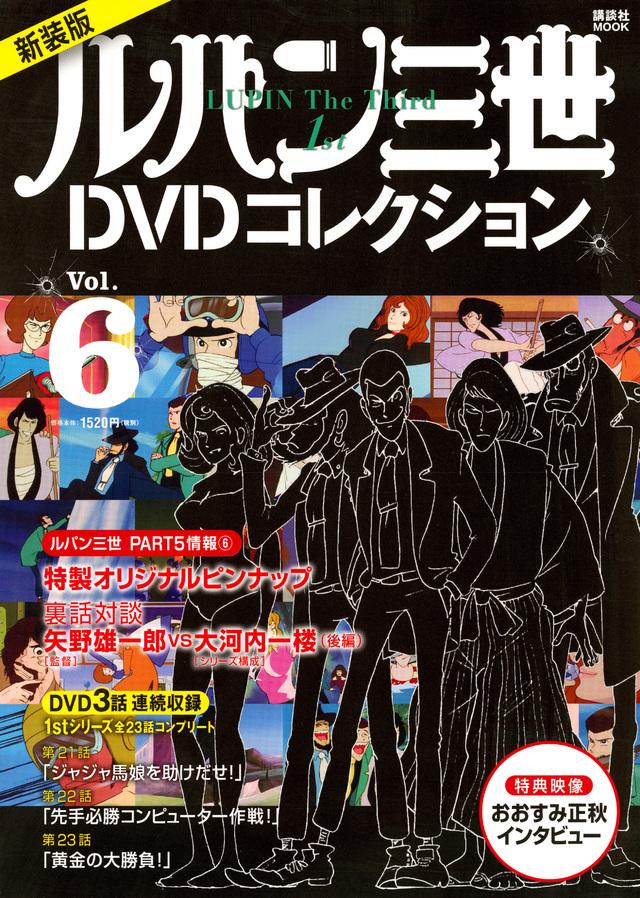 新装版 ルパン三世1stDVDコレクション Vol.6