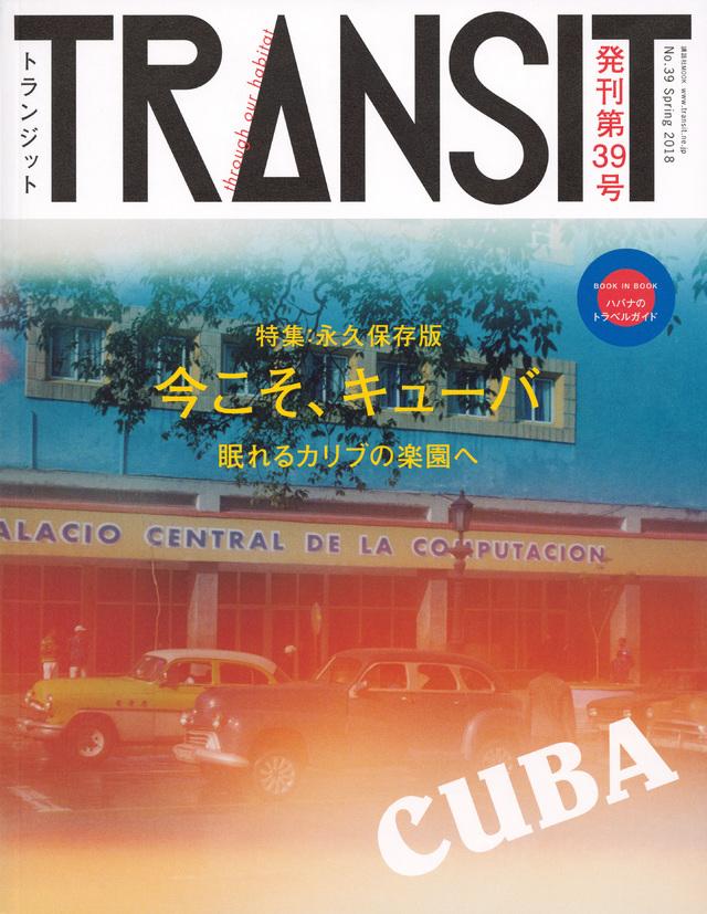 TRANSIT(トランジット)39号今こそ、キューバ 眠れるカリブの楽園で