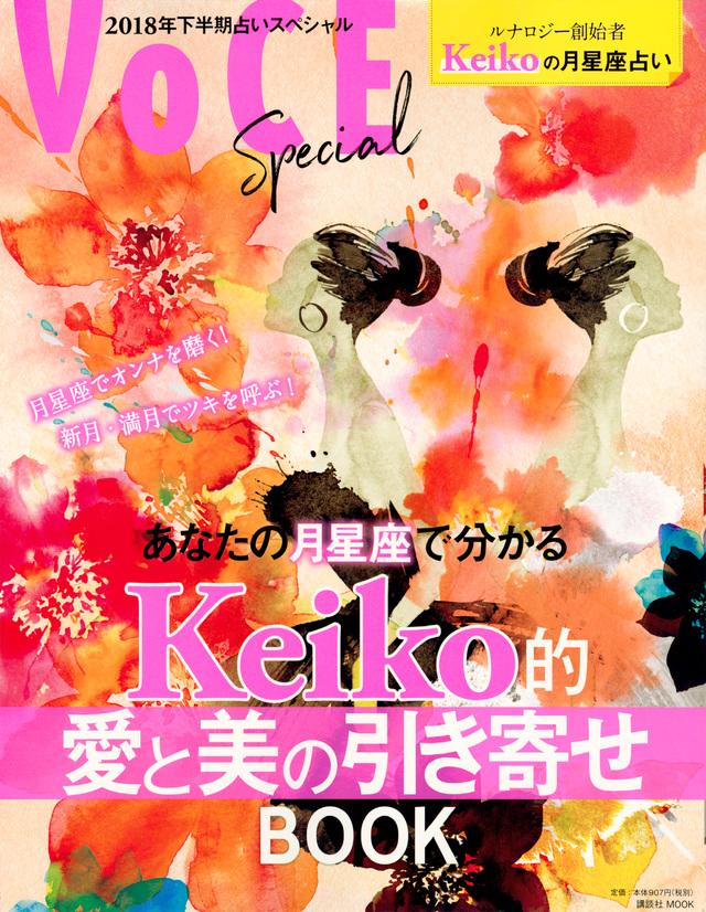 あなたの月星座で分かるKeiko的愛と美の引き寄せBOOK VOCE Special