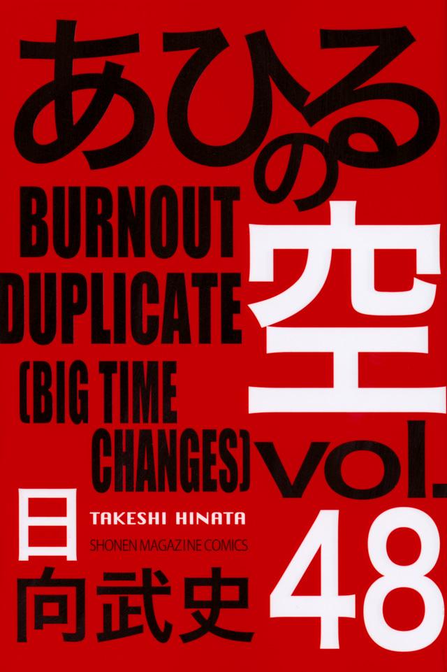 あひるの空 BURNOUT DUPLICATE(48)
