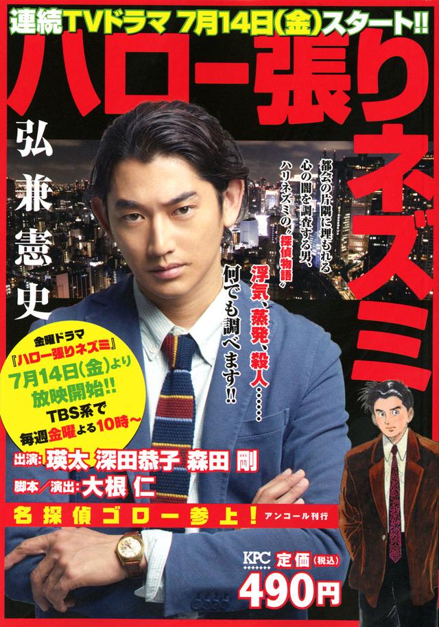 ハロー張りネズミ 名探偵ゴロー参上! アンコール刊行