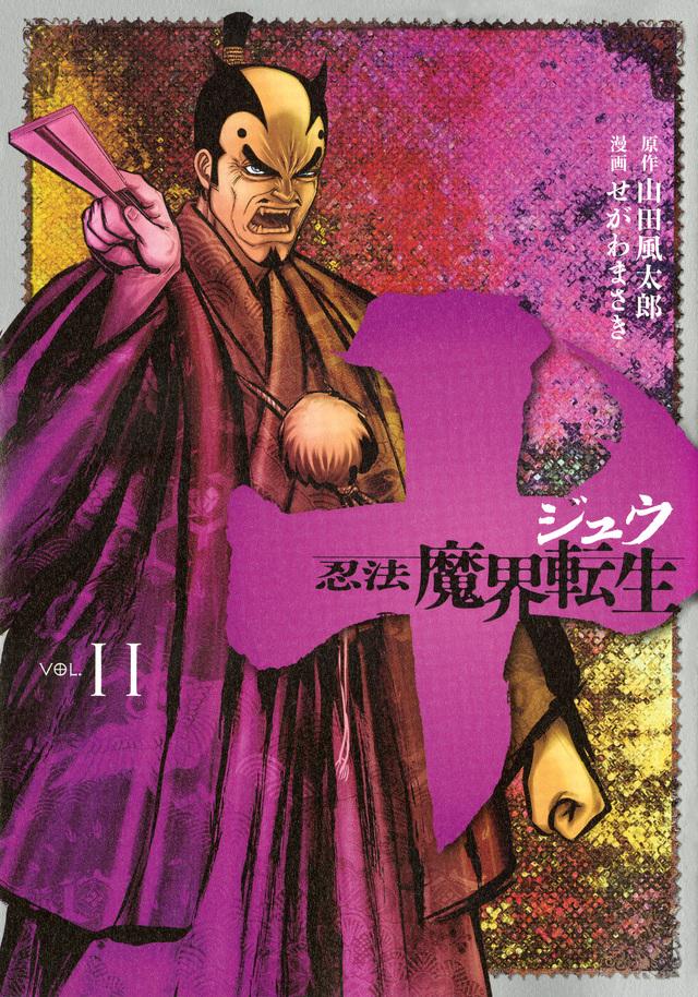 十 ~忍法魔界転生~(11)