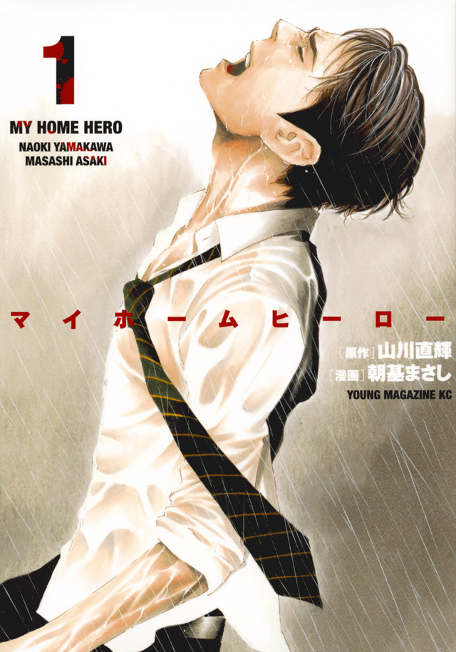 『マイホームヒーロー(1)』書影