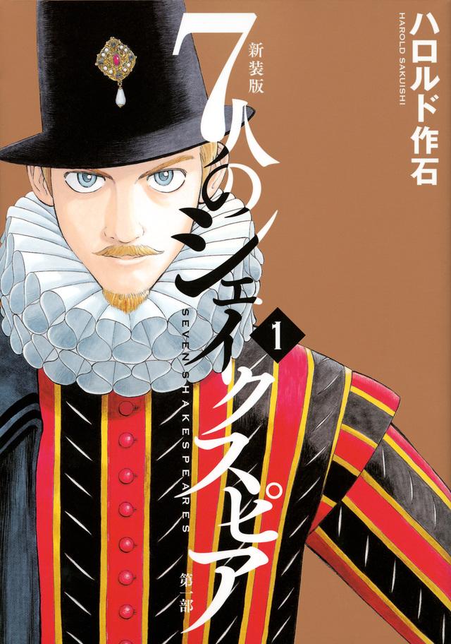 新装版7人のシェイクスピア第一部(1)