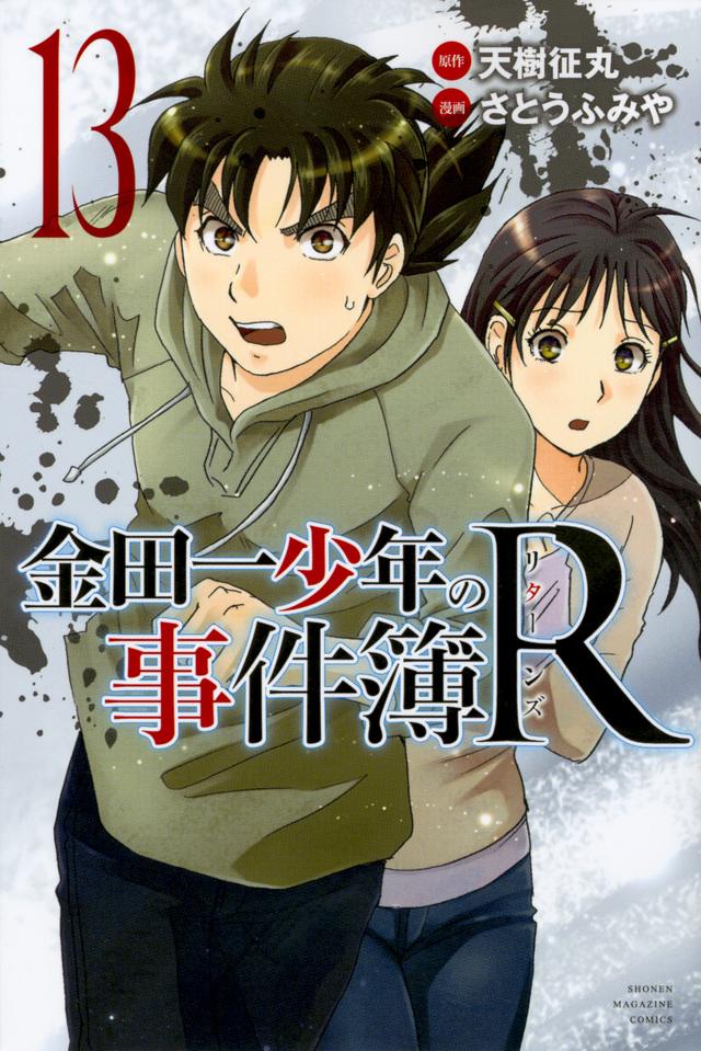 金田一少年の事件簿R(13)