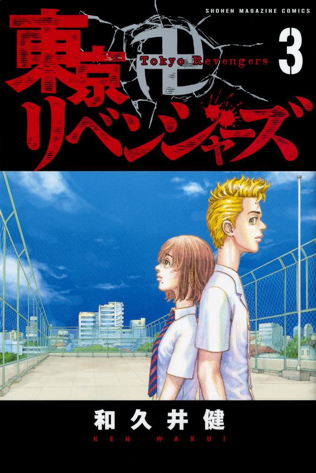 『東京卍リベンジャーズ(3)』書影