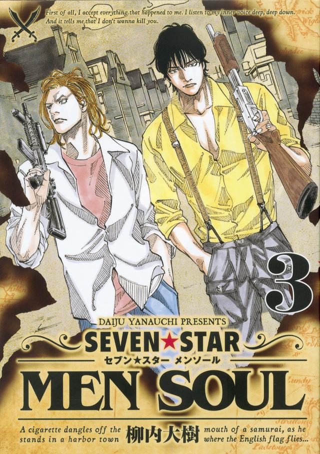 SEVEN☆STAR MEN SOUL(3)
