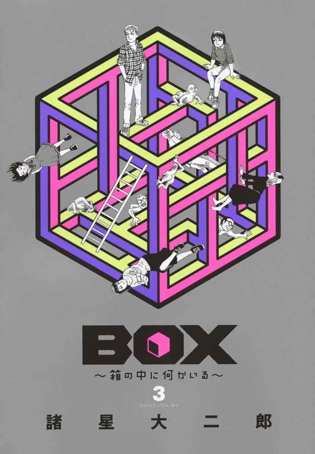 BOX~箱の中に何かいる~(3)<完>