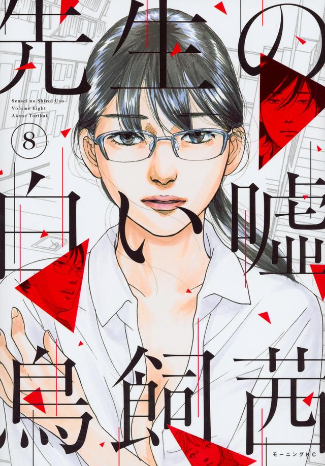 先生の白い嘘(8)