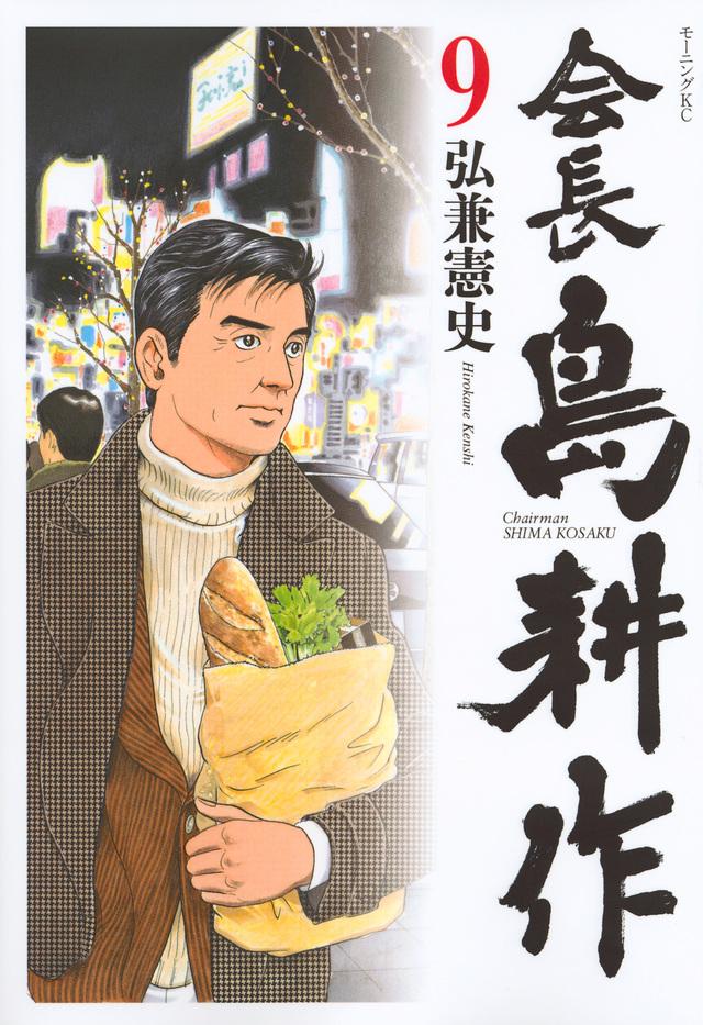 会長 島耕作(9)