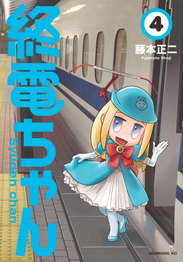 終電ちゃん(4)