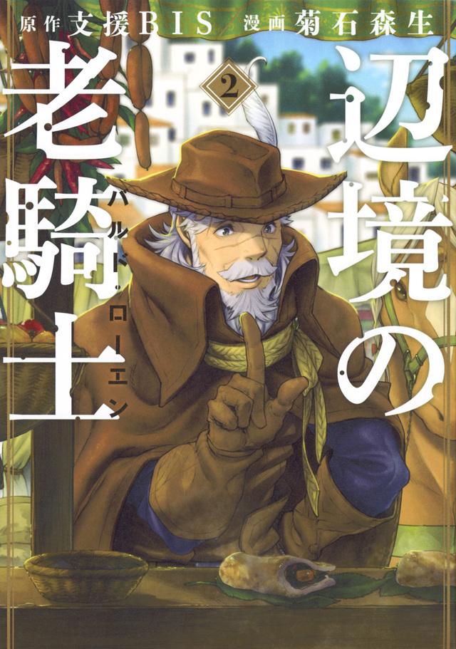 辺境の老騎士 バルド・ローエン(2)