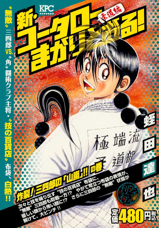 新・コータローまかりとおる! 炸裂! 三四郎の「山嵐」!!の巻 アンコール刊行