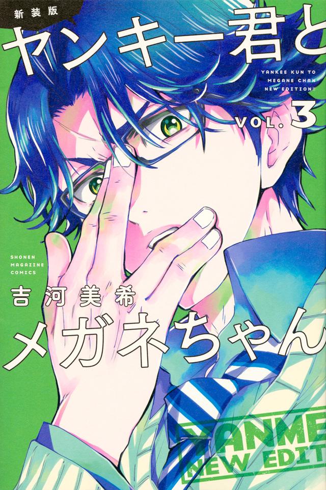 新装版 ヤンキー君とメガネちゃん(3)