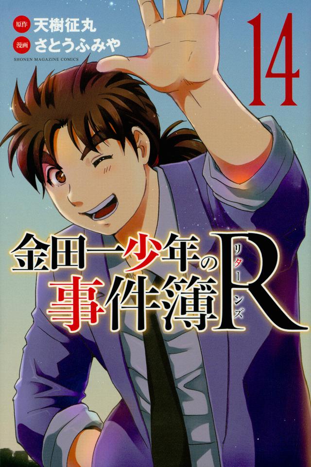 金田一少年の事件簿R(14)