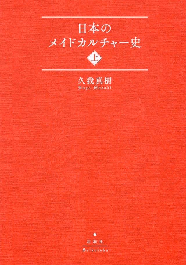 日本のメイドカルチャー史(上)