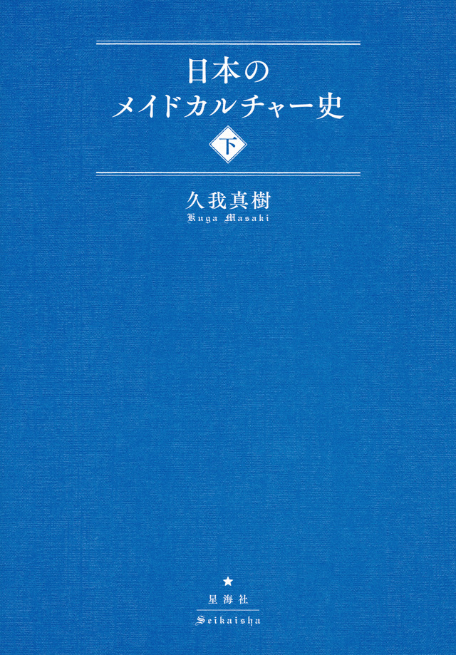 日本のメイドカルチャー史(下)