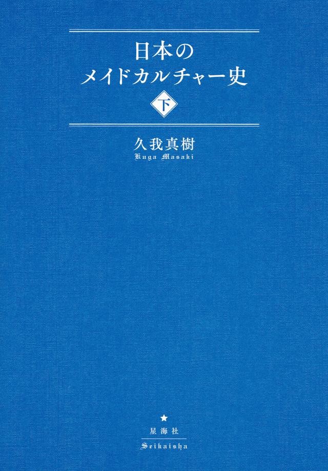 日本のメイドカルチャー史