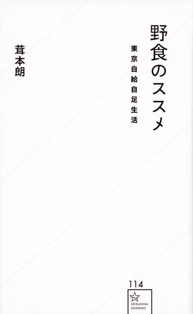 野食のススメ 東京自給自足生活