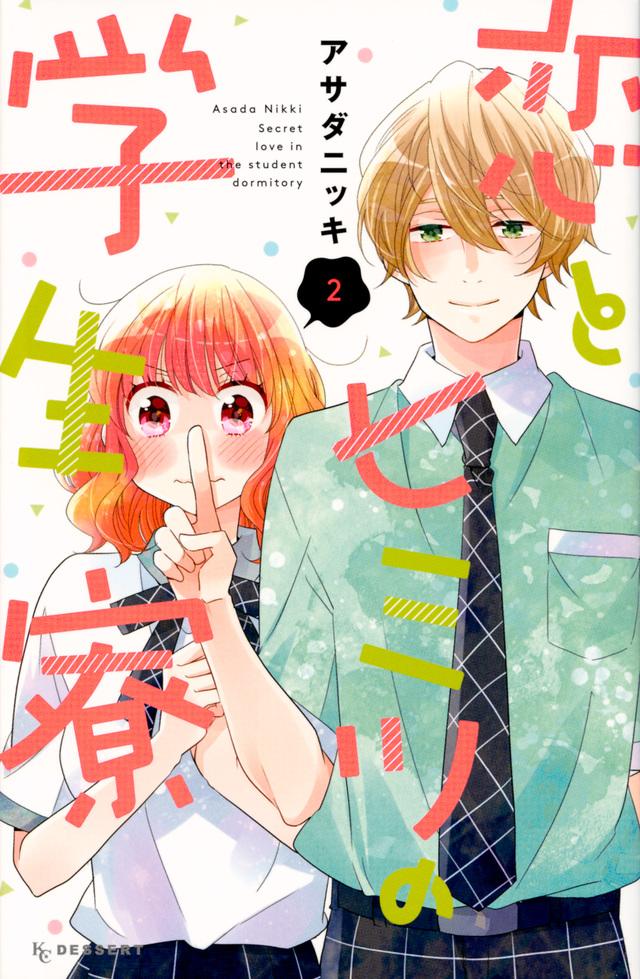 恋とヒミツの学生寮(2)