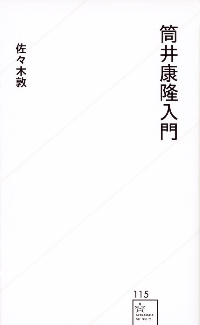 筒井康隆入門