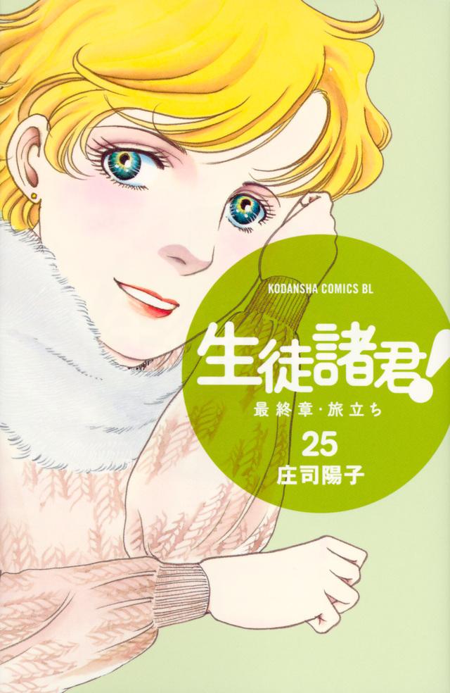生徒諸君! 最終章・旅立ち(25)