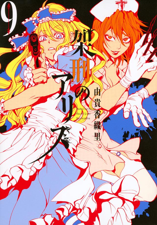 架刑のアリス(9)