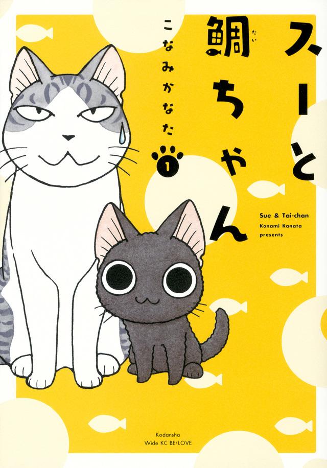 スーと鯛ちゃん(1)