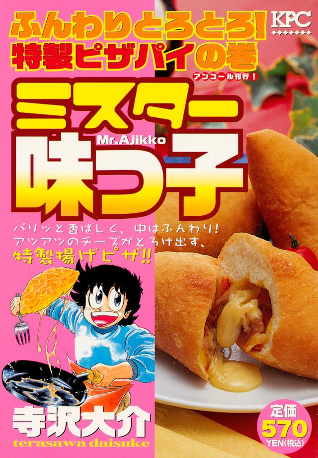ミスター味っ子 ふんわりとろとろ! 特製ピザパイの巻 アンコール刊行!