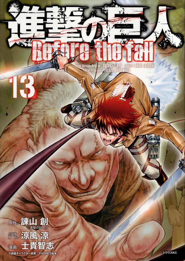 進撃の巨人 Before the fall(13)